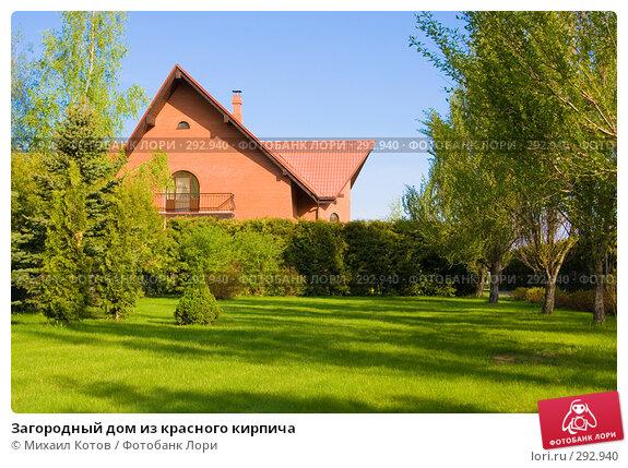 Загородный дом из красного кирпича, фото № 292940, снято 12 мая 2008 г. (c) Михаил Котов / Фотобанк Лори