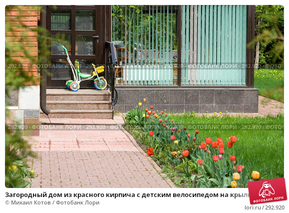 Загородный дом из красного кирпича с детским велосипедом на крыльце, фото № 292920, снято 11 мая 2008 г. (c) Михаил Котов / Фотобанк Лори