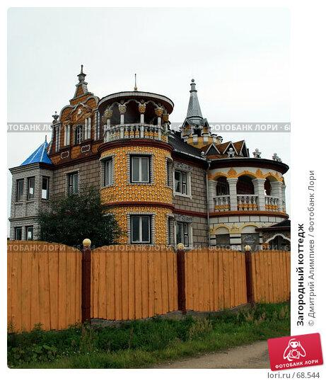 Загородный коттедж, фото № 68544, снято 19 июля 2007 г. (c) Дмитрий Алимпиев / Фотобанк Лори