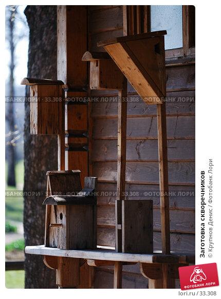 Заготовка скворечников, фото № 33308, снято 17 марта 2007 г. (c) Крупнов Денис / Фотобанк Лори