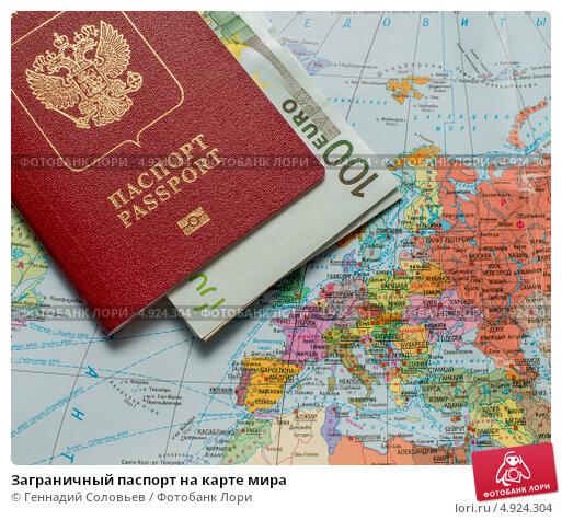Купить «Заграничный паспорт на карте мира», фото № 4924304, снято 5 августа 2013 г. (c) Геннадий Соловьев / Фотобанк Лори