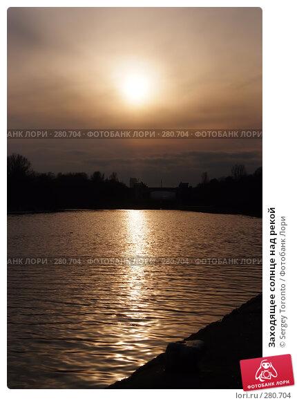 Купить «Заходящее солнце над рекой», фото № 280704, снято 22 марта 2008 г. (c) Sergey Toronto / Фотобанк Лори