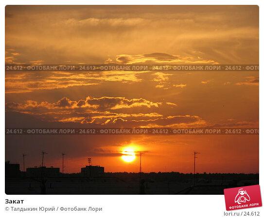 Купить «Закат», фото № 24612, снято 21 августа 2006 г. (c) Талдыкин Юрий / Фотобанк Лори