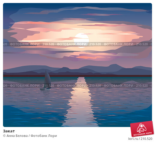Закат, иллюстрация № 210520 (c) Анна Белова / Фотобанк Лори