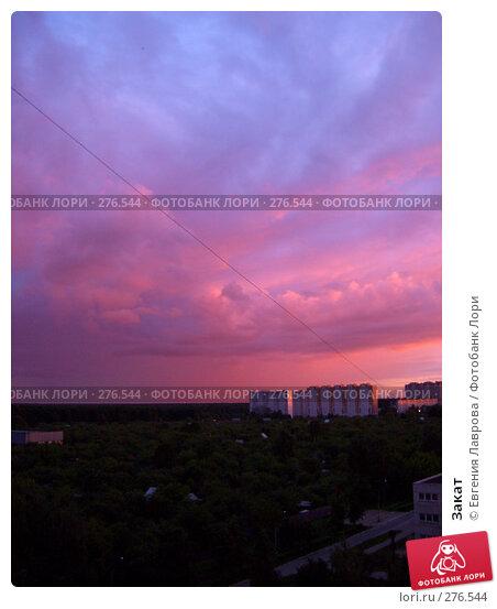 Закат, фото № 276544, снято 6 июня 2005 г. (c) Евгения Лаврова / Фотобанк Лори