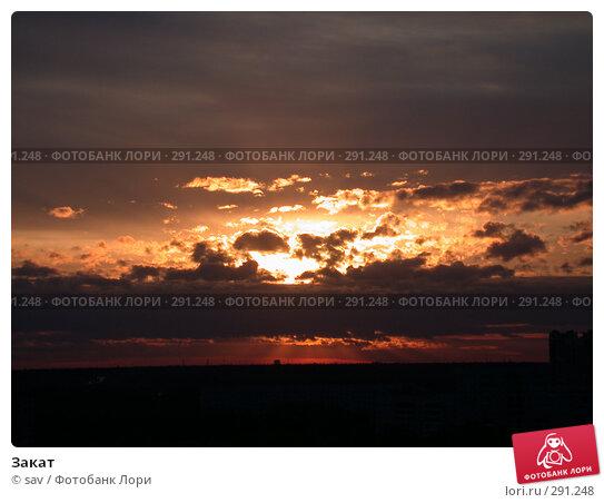 Купить «Закат», фото № 291248, снято 28 мая 2006 г. (c) sav / Фотобанк Лори