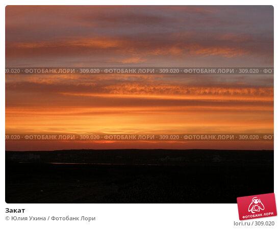 Закат, фото № 309020, снято 24 мая 2008 г. (c) Юлия Ухина / Фотобанк Лори