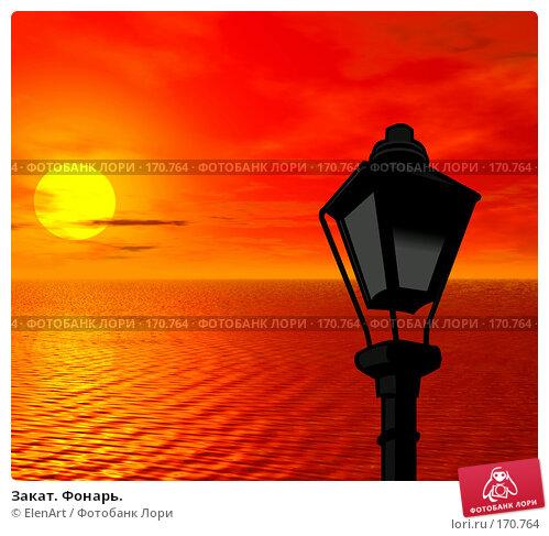 Закат. Фонарь., иллюстрация № 170764 (c) ElenArt / Фотобанк Лори