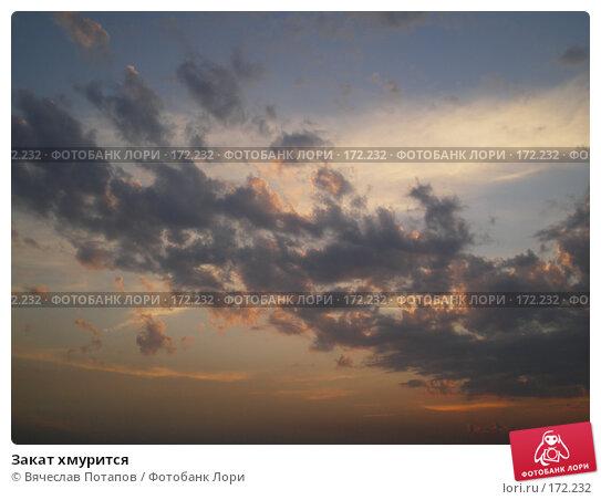 Купить «Закат хмурится», фото № 172232, снято 15 августа 2007 г. (c) Вячеслав Потапов / Фотобанк Лори