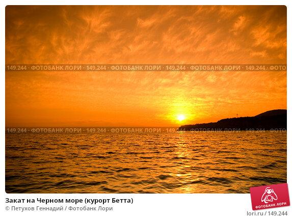 Закат на Черном море (курорт Бетта), фото № 149244, снято 12 августа 2007 г. (c) Петухов Геннадий / Фотобанк Лори