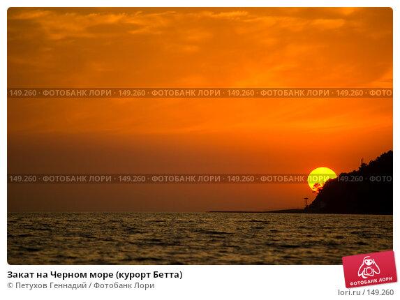 Купить «Закат на Черном море (курорт Бетта)», фото № 149260, снято 12 августа 2007 г. (c) Петухов Геннадий / Фотобанк Лори