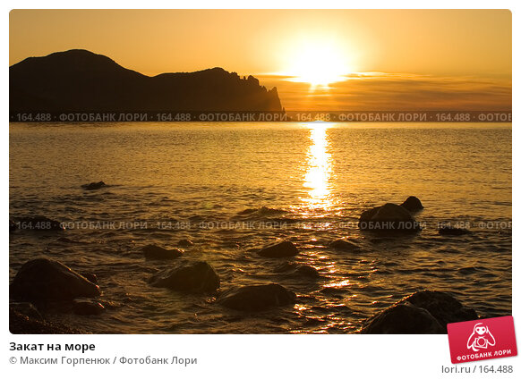 Закат на море, фото № 164488, снято 9 мая 2004 г. (c) Максим Горпенюк / Фотобанк Лори