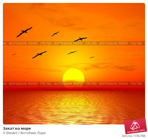 Закат на море, иллюстрация № 170760 (c) ElenArt / Фотобанк Лори