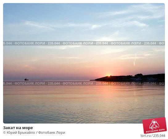 Закат на море, фото № 235044, снято 11 июня 2007 г. (c) Юрий Брыкайло / Фотобанк Лори