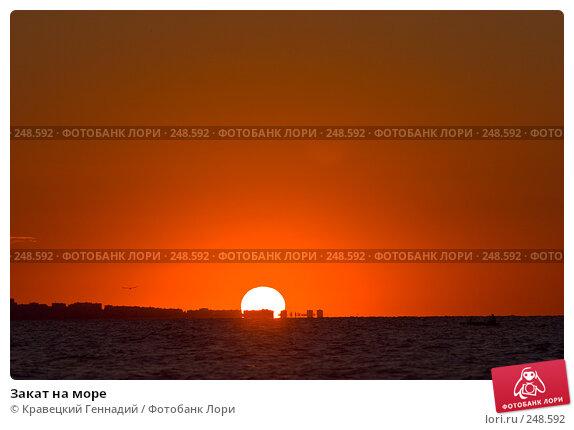 Закат на море, фото № 248592, снято 9 августа 2005 г. (c) Кравецкий Геннадий / Фотобанк Лори