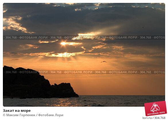 Закат на море, фото № 304768, снято 5 августа 2005 г. (c) Максим Горпенюк / Фотобанк Лори