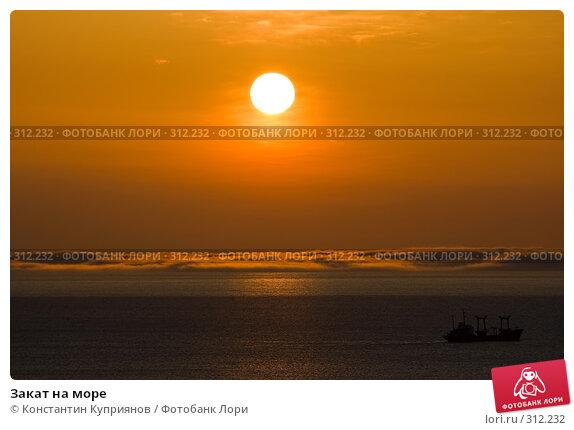 Купить «Закат на море», фото № 312232, снято 24 мая 2007 г. (c) Константин Куприянов / Фотобанк Лори
