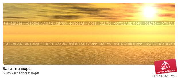 Закат на море, иллюстрация № 329796 (c) sav / Фотобанк Лори