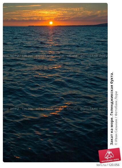 Закат на море. Геленджикская бухта., фото № 120056, снято 27 сентября 2003 г. (c) Иван Сазыкин / Фотобанк Лори