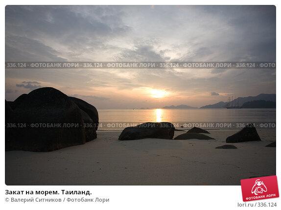 Закат на морем. Таиланд., фото № 336124, снято 24 февраля 2008 г. (c) Валерий Ситников / Фотобанк Лори
