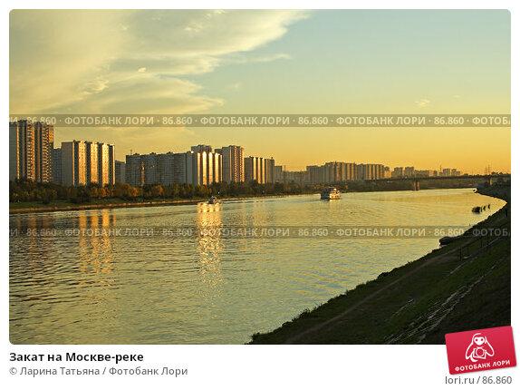 Купить «Закат на Москве-реке», фото № 86860, снято 22 сентября 2007 г. (c) Ларина Татьяна / Фотобанк Лори