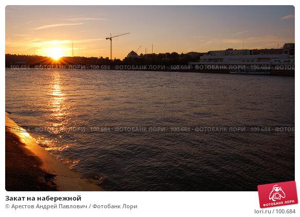 Закат на набережной, фото № 100684, снято 19 августа 2017 г. (c) Арестов Андрей Павлович / Фотобанк Лори