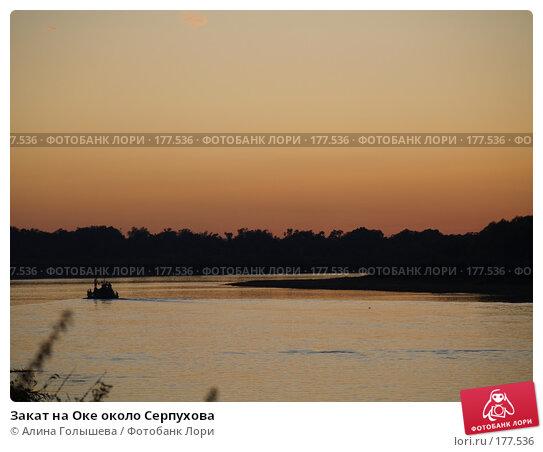 Закат на Оке около Серпухова, эксклюзивное фото № 177536, снято 21 сентября 2007 г. (c) Алина Голышева / Фотобанк Лори