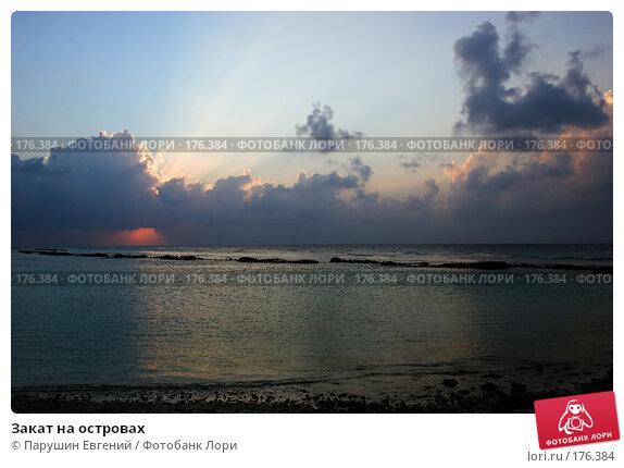 Закат на островах, фото № 176384, снято 26 мая 2017 г. (c) Парушин Евгений / Фотобанк Лори