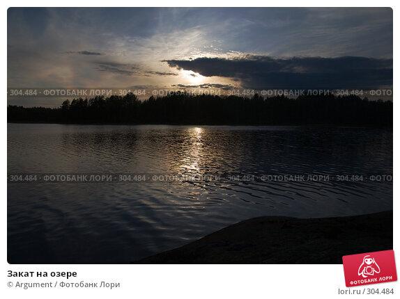 Закат на озере, фото № 304484, снято 10 июня 2007 г. (c) Argument / Фотобанк Лори