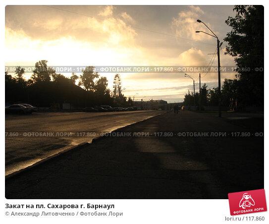 Закат на пл. Сахарова г. Барнаул, фото № 117860, снято 30 мая 2007 г. (c) Александр Литовченко / Фотобанк Лори