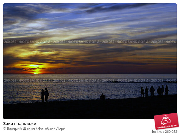 Закат на пляже, фото № 260052, снято 15 сентября 2007 г. (c) Валерий Шанин / Фотобанк Лори