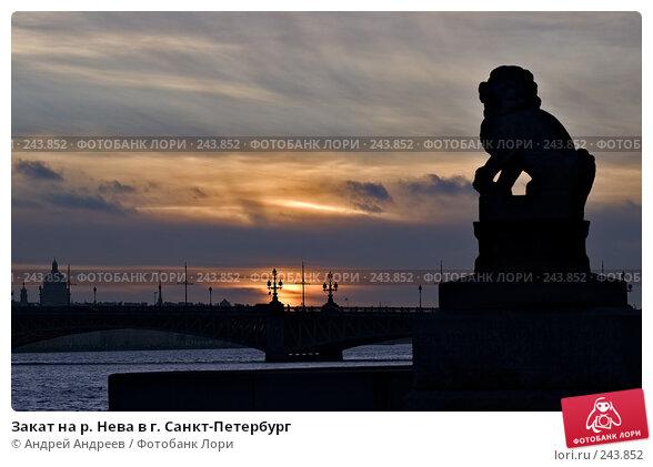 Закат на р. Нева в г. Санкт-Петербург, фото № 243852, снято 2 декабря 2006 г. (c) Андрей Андреев / Фотобанк Лори