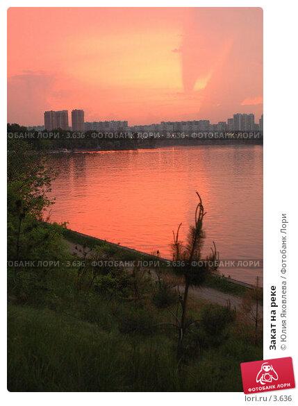 Закат на реке, фото № 3636, снято 4 июня 2006 г. (c) Юлия Яковлева / Фотобанк Лори