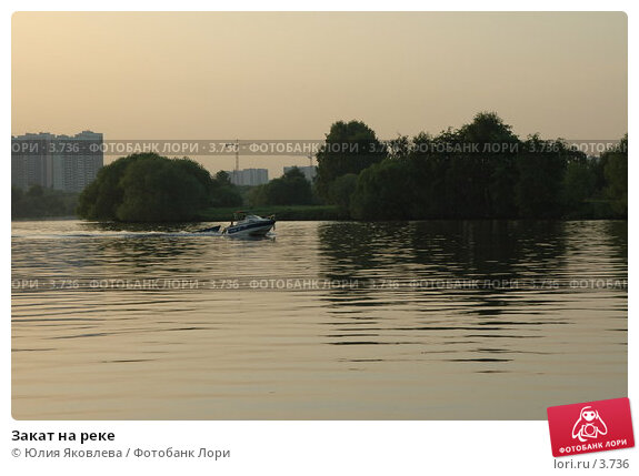 Купить «Закат на реке», фото № 3736, снято 4 июня 2006 г. (c) Юлия Яковлева / Фотобанк Лори