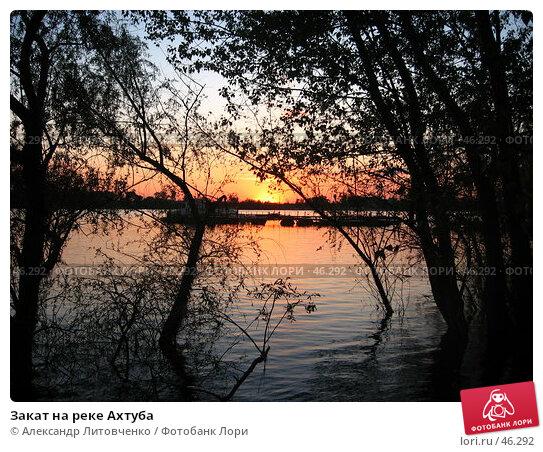 Купить «Закат на реке Ахтуба», фото № 46292, снято 15 мая 2007 г. (c) Александр Литовченко / Фотобанк Лори