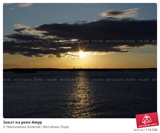Закат на реке Амур, фото № 118540, снято 23 июня 2017 г. (c) Николаенко Алексей / Фотобанк Лори