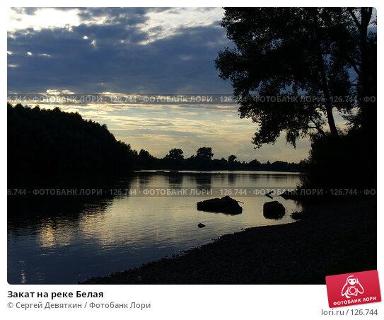 Купить «Закат на реке Белая», фото № 126744, снято 28 июля 2007 г. (c) Сергей Девяткин / Фотобанк Лори