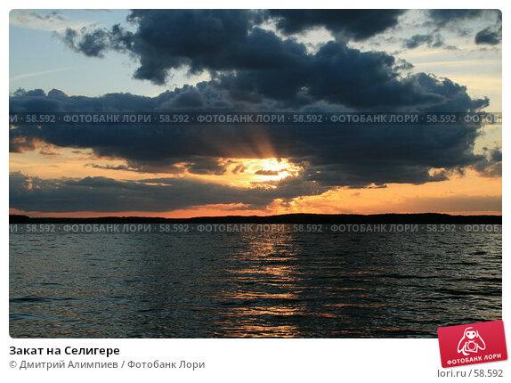 Закат на Селигере, фото № 58592, снято 8 июня 2007 г. (c) Дмитрий Алимпиев / Фотобанк Лори