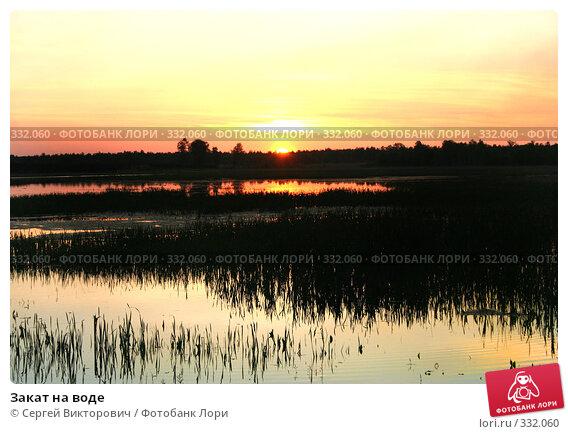 Закат на воде, фото № 332060, снято 23 июня 2008 г. (c) Усик Сергей Викторович / Фотобанк Лори