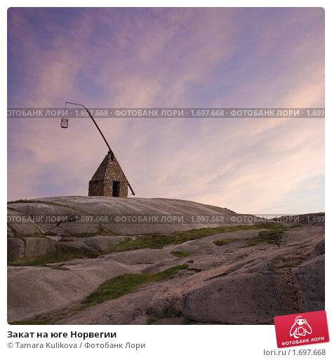 Купить «Закат на юге Норвегии», фото № 1697668, снято 8 мая 2010 г. (c) Tamara Kulikova / Фотобанк Лори