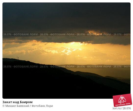 Закат над Баиром, фото № 28076, снято 23 сентября 2006 г. (c) Михаил Баевский / Фотобанк Лори