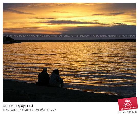Закат над бухтой, фото № 91600, снято 25 июня 2017 г. (c) Наталья Ткаченко / Фотобанк Лори