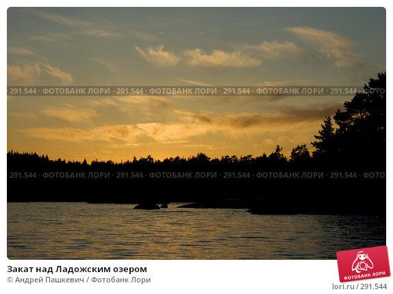 Закат над Ладожским озером, фото № 291544, снято 1 июня 2007 г. (c) Андрей Пашкевич / Фотобанк Лори