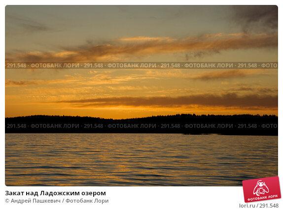 Закат над Ладожским озером, фото № 291548, снято 1 июня 2007 г. (c) Андрей Пашкевич / Фотобанк Лори