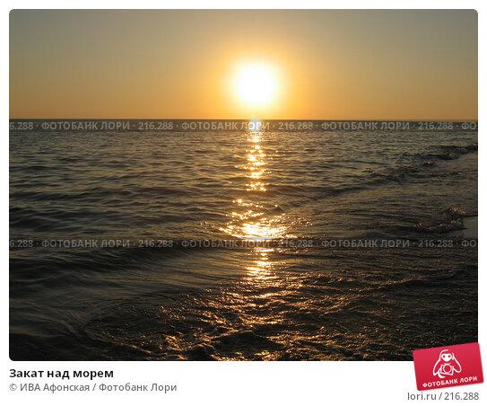 Закат над морем, фото № 216288, снято 28 сентября 2007 г. (c) ИВА Афонская / Фотобанк Лори