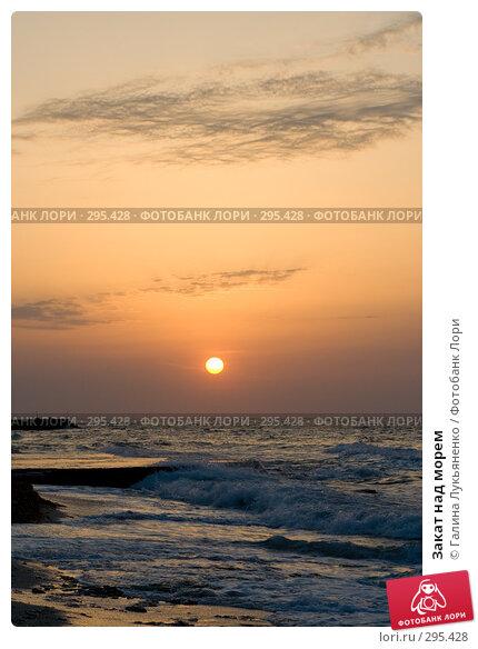 Купить «Закат над морем», фото № 295428, снято 11 мая 2008 г. (c) Галина Лукьяненко / Фотобанк Лори