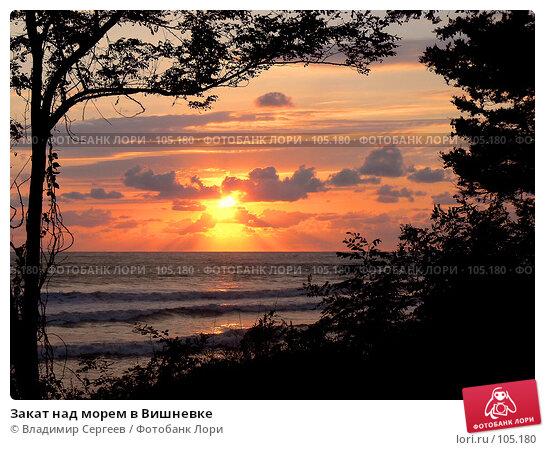 Закат над морем в Вишневке, фото № 105180, снято 8 декабря 2016 г. (c) Владимир Сергеев / Фотобанк Лори