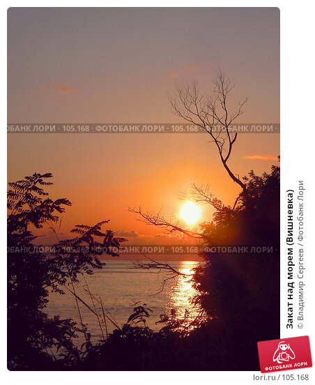 Закат над морем (Вишневка), фото № 105168, снято 22 июля 2017 г. (c) Владимир Сергеев / Фотобанк Лори