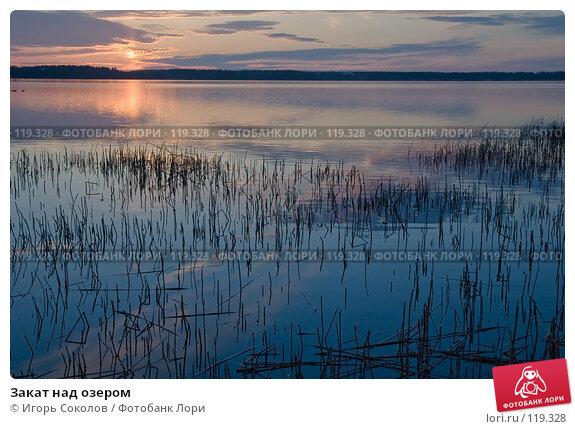 Купить «Закат над озером», фото № 119328, снято 2 мая 2005 г. (c) Игорь Соколов / Фотобанк Лори