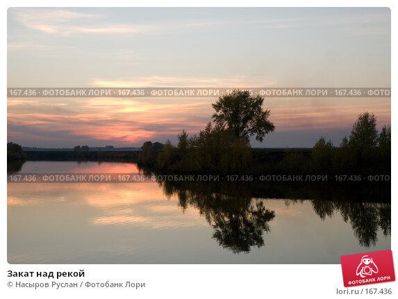 Закат над рекой, фото № 167436, снято 5 октября 2007 г. (c) Насыров Руслан / Фотобанк Лори